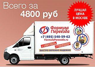специальное предложение на переезды по Москве и области