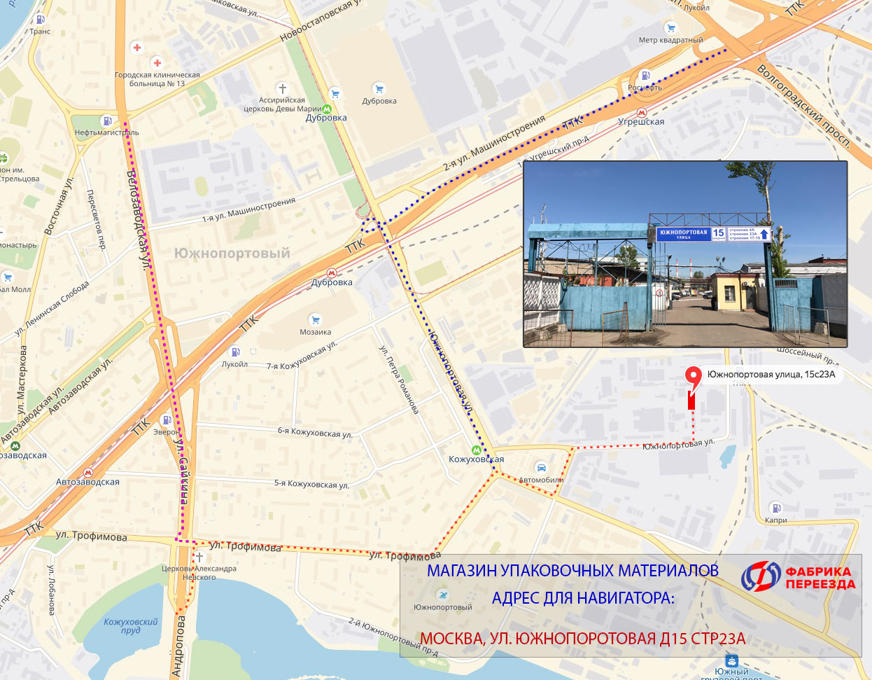 Схема проезда и прохода к магазину упаковки на Кожуховской